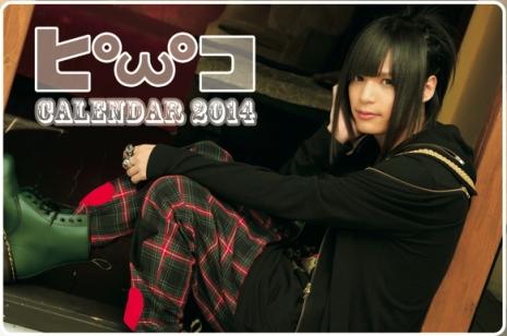 piko calendar 2014