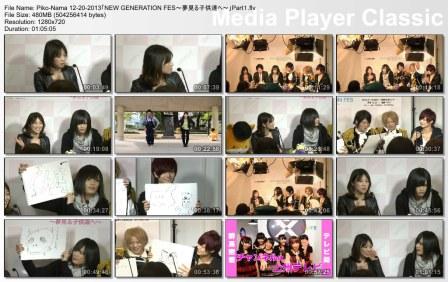 Piko-Nama 12-20-2013「NEW GENERATION FES~夢見る子供達へ~」Part1.flv_thumbs_2013.12.22.13_05_20